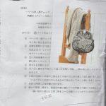 C149 Kit sac Mola dentelle Haruyo Kiyama 19x20x7,5 cm avec anse et fermoire